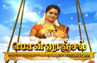 Ponnoonjal 08-01-2014 episode 100 full youtube video 8.1.14 | Sun Tv Shows Ponnunjal Serial 8th January 2014 at srivideo