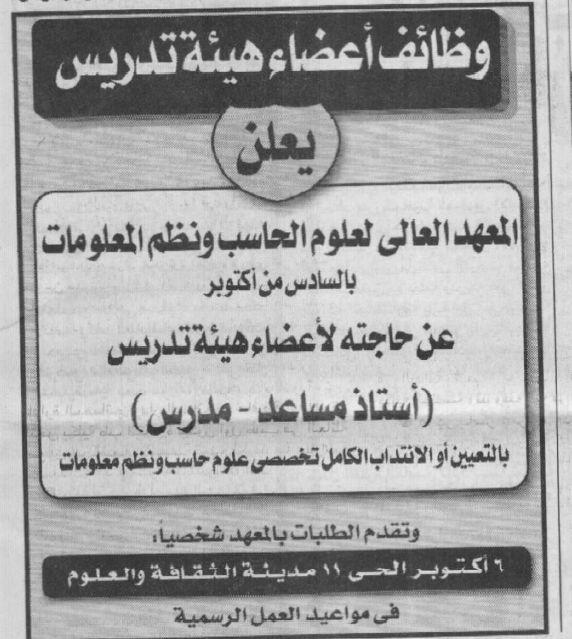 وظائف الأخبار الأحد 28-7-2013, 28 يوليو 2013