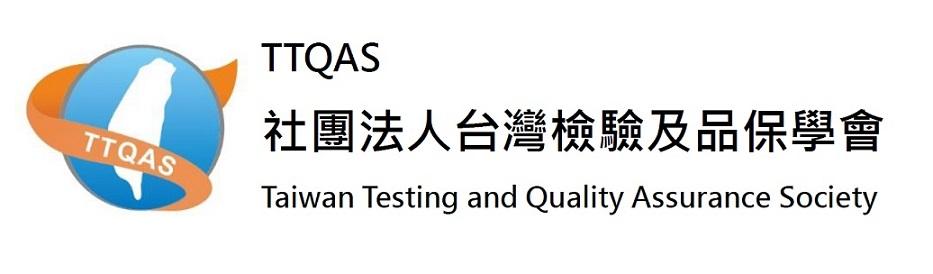 TTQAS台灣檢驗及品保學會