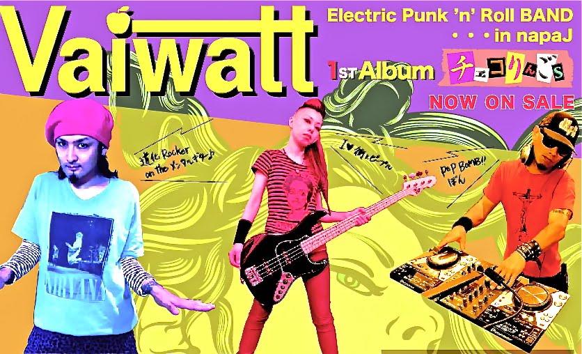 Vaiwatt公式ブログ