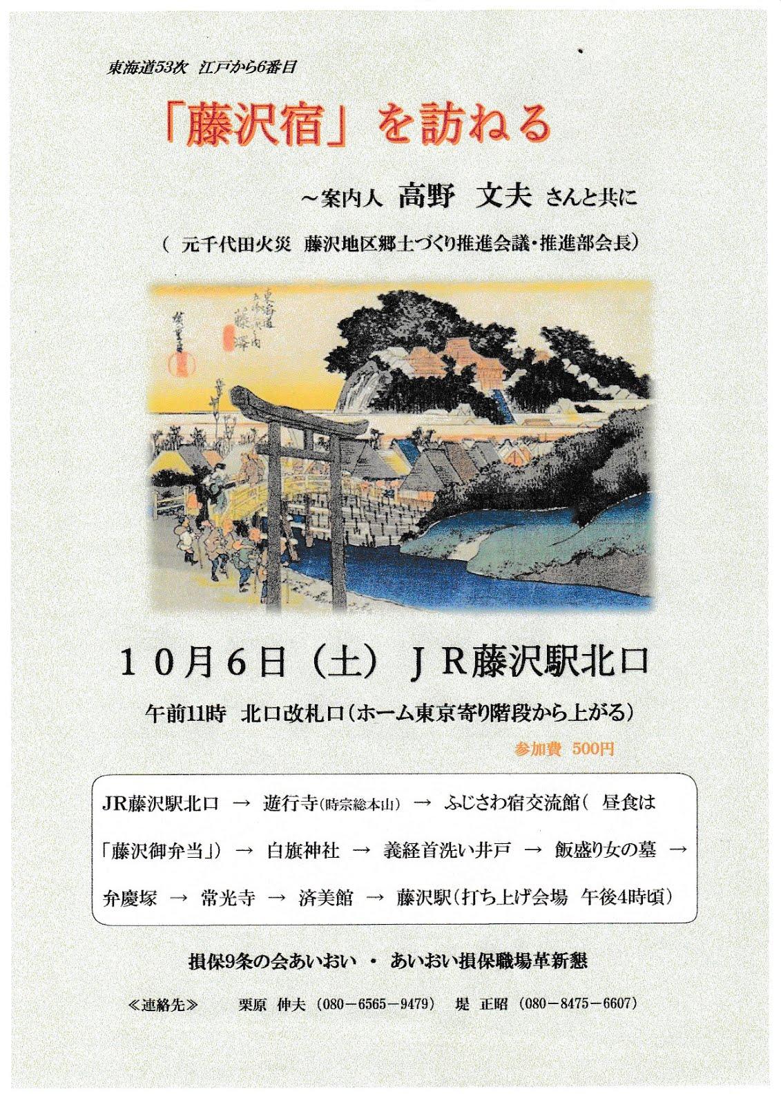 10月6日 「藤沢宿」探訪