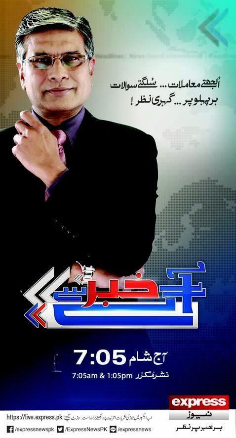 Khabar Se Agay Talk Show Watch on Express News