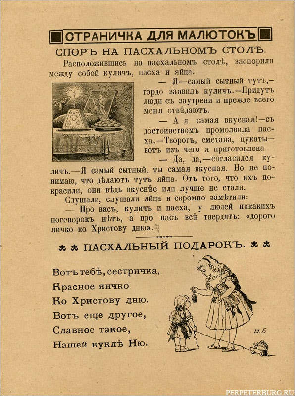 Страница старинного русского журнала. Пасхальные стихи