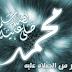 La Primordialité de la Lumière dans l'accès à la Connaissance du Prophète (sallAllâhu 'alayhi wa sallam)