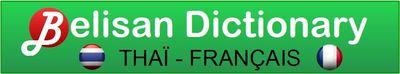 ● Dico bilingue Thaï-Français - v. 8.7 - 10000 entr. - 0.8 MB (xlsx)