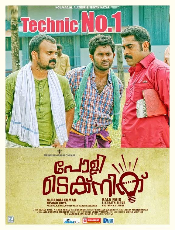 malayalam movie 2017 download free