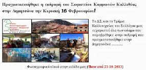 Πραγματοποιήθηκε η εκδρομή του Σωματείου Κομμωτών Καλλιθέας στην Δημητσάνα την Κυριακή 16 Φεβρουαρί