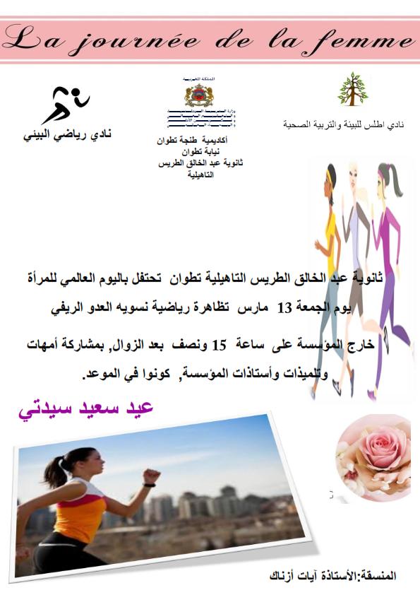 ثانوية عبد الخالق الطريس التأهيلية بتطوان تحتفل باليوم العالمي للمرأة
