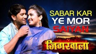 Bhojpuri Movie Jigarwala Video Song: Sabar Kar Ye Mor Saiyan Singer by Alok Kumar. feat Dinesh Lal Yadav, Priyanka Pandit