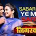 Jigarwala Video Song: Sabar Kar Ye Mor Saiyan feat Dinesh Lal Yadav, Amrapali Dubey