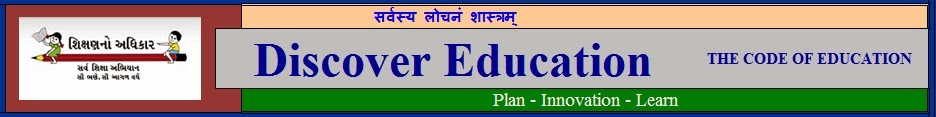Discover Education : The Code of Education(શિક્ષણ સંહિતા)