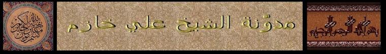مدوَّنة الشيخ علي خازم
