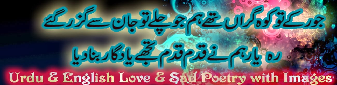 Mirza ghalib poetry urdu love and sad poetry ghazals with images urdu love and sad poetry ghazals with images thecheapjerseys Choice Image