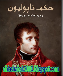 كتاب اليوم-حكم نابليون