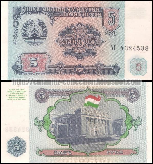 Banknotes | Tajikistan | 5 Rubl