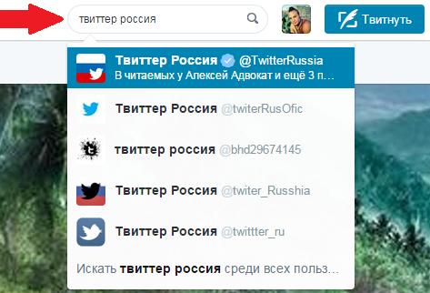 Поиск в Твиттере