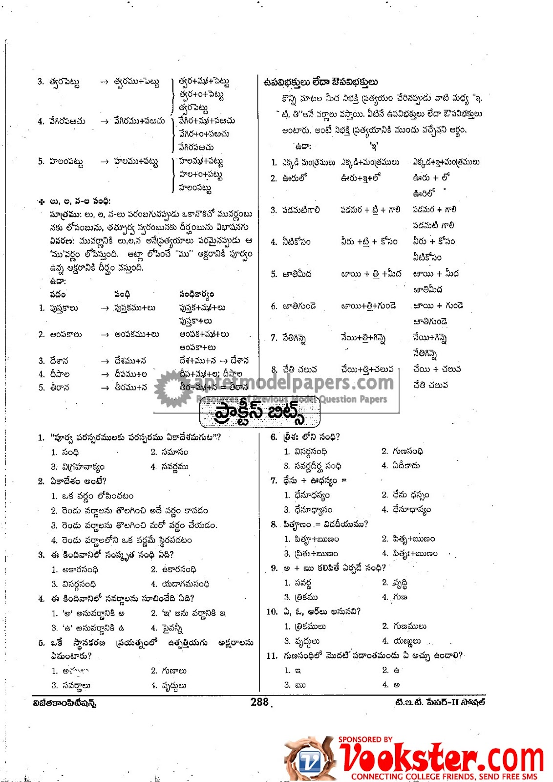 telugu papers Download rrb railway exam previous papers in telugu for all exams group d iti ntpc station master, non technical posts and other various vacancies in all years with.