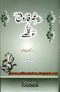 Hazrat Umar-e-Farooq (R.A) Ke 100 Qissay