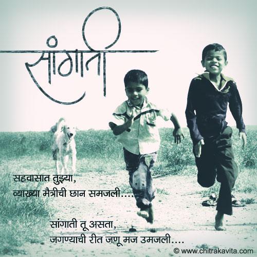 Quotes in Marathi on Friendship Marathi Friends Quotes Marathi Quotes About Friendships Fading