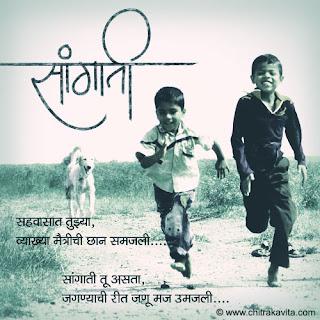 marathi friendship kavita2