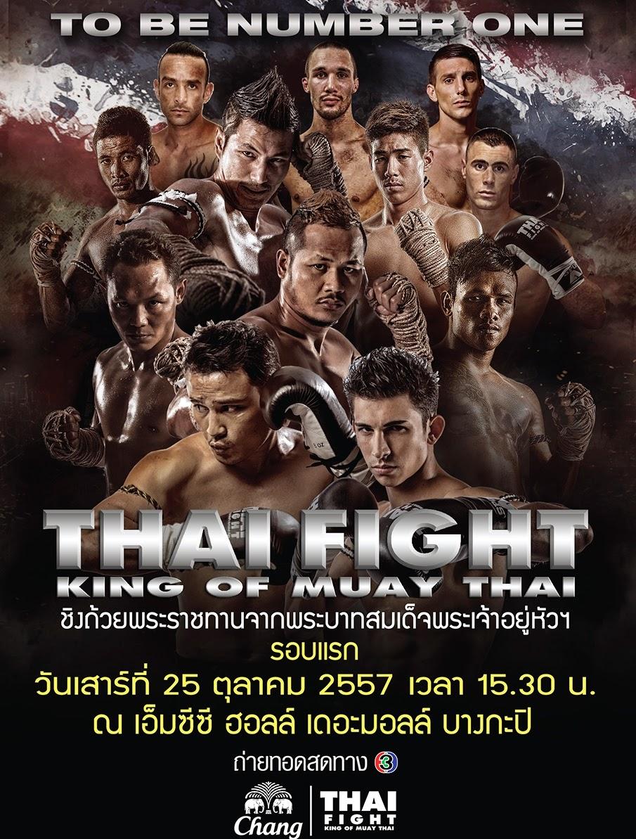 THAI FIGHT KING OF MUAY THAI ชิงถ้วยพระราชทานพระบาทสมเด็จพระเจ้าอยู่หัวฯ เสาร์ที่ 25 ตุลาคม 2557
