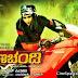 Ranachandi Kannada Movie Wallpapers