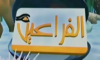 قناه الفراعين