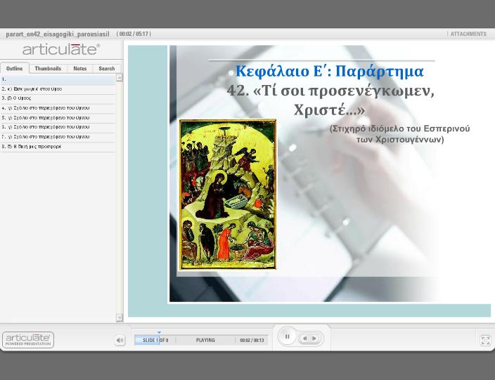 http://ebooks.edu.gr/modules/ebook/show.php/DSGL-A106/116/903,3369/Extras/Html/kef6_en42_eisagogiki_parousiasil_popup.htm