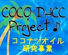 coco-dacc