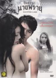 Haunted Lake (2011)