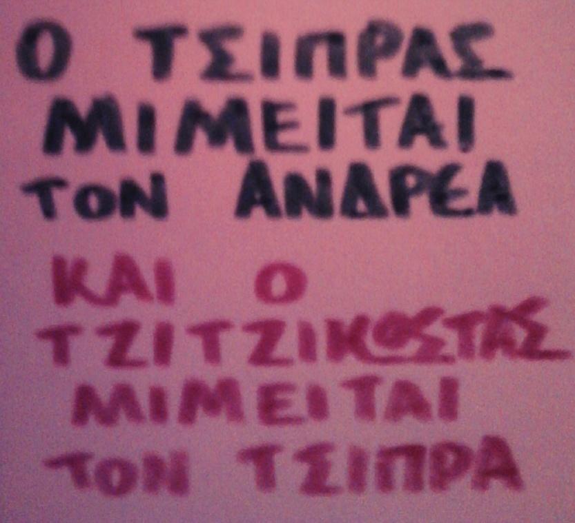 Ανδρέας: Τσιπρας: Τζιτζικωστας
