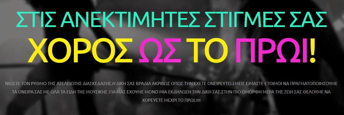 http://www.djpitsios.gr/#aboutPage