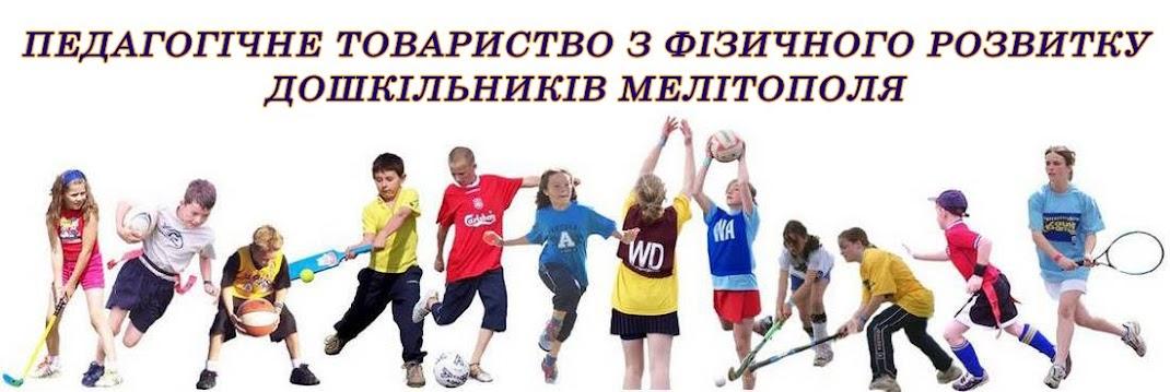 Педагогічне товариство з фізичного розвитку дошкільників Мелітополя