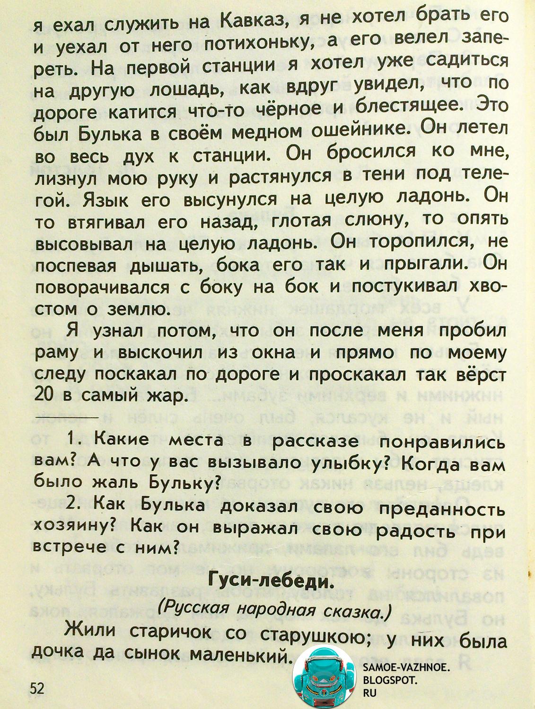 Гуси-лебеди русская народная сказка учебник читать скан