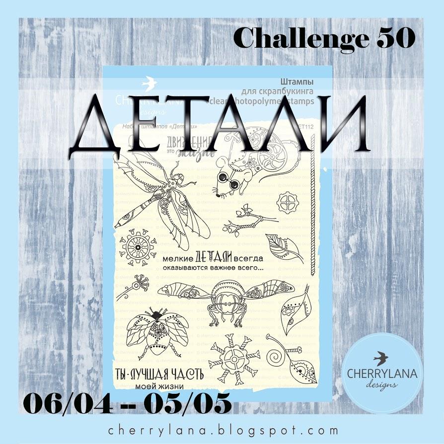 """+++Challenge 50 - """"Детали"""" до 05/05"""