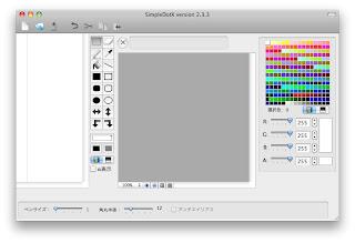 MacでWindowsにとってのペイント代わりに使える便利なフリーソフトについて