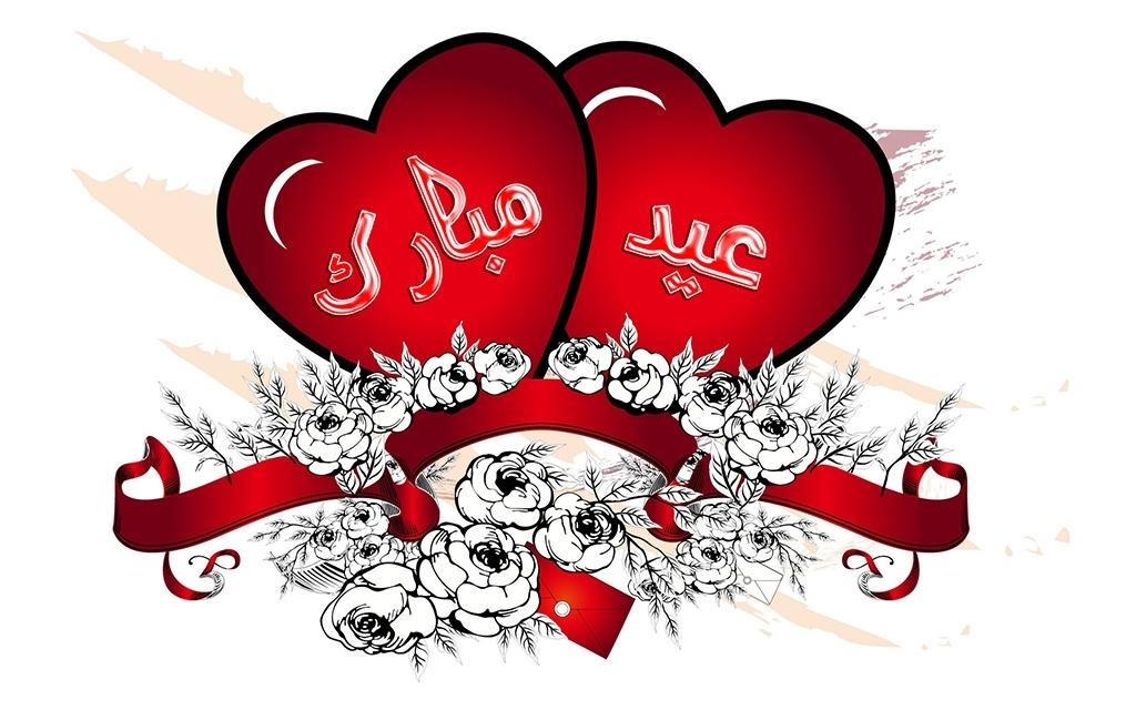Lovely Romantic Eid Mubarak Greetings Cards
