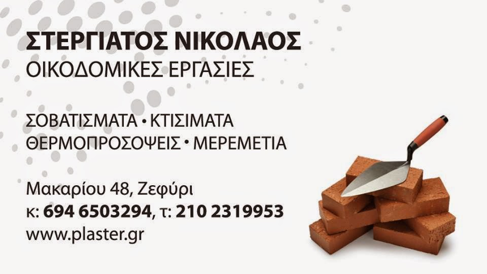ΟΙΚΟΔΟΜΙΚΕΣ ΕΡΓΑΣΙΕΣ