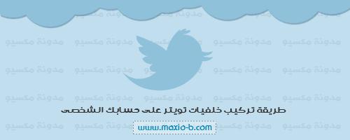 طريقة تركيب خلفيات تويتر وتغير الشكل والالوان Themes Twitter