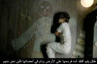 طفل أفتقد أمه فرسمها على الأرض ونام في أحضانها!