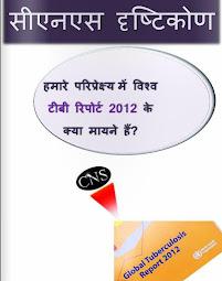 सीएनएस दृष्टिकोण: विश्व टीबी रिपोर्ट 2012