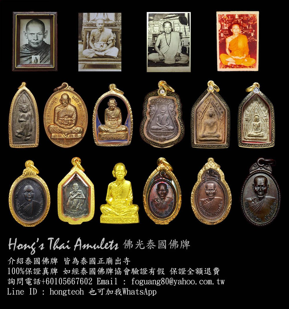 Hong's Thai Amulet 泰國佛牌