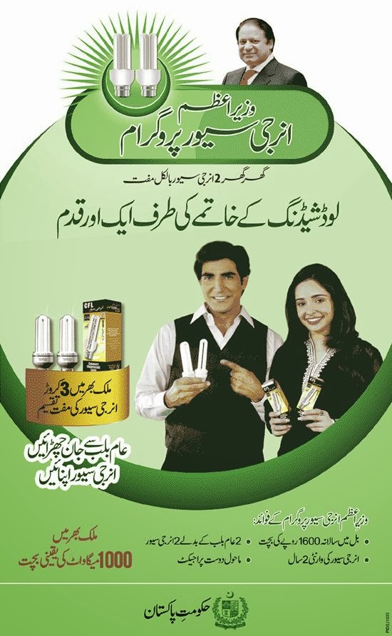 free energy savers in Pakistan