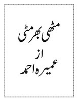 Mutthi Bhar Mitti (Romantic Urdu Novels) By Umera Ahmad pdf complete in pdf