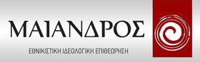 ΠΕΡΙΟΔΙΚΟ ΜΑΙΑΝΔΡΟΣ