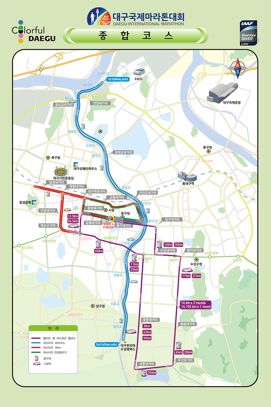 Integrated course map of Daegu International Marathon 2015
