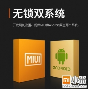 Xiaomi Phone Get the Vanilla Gingerbread Next Month
