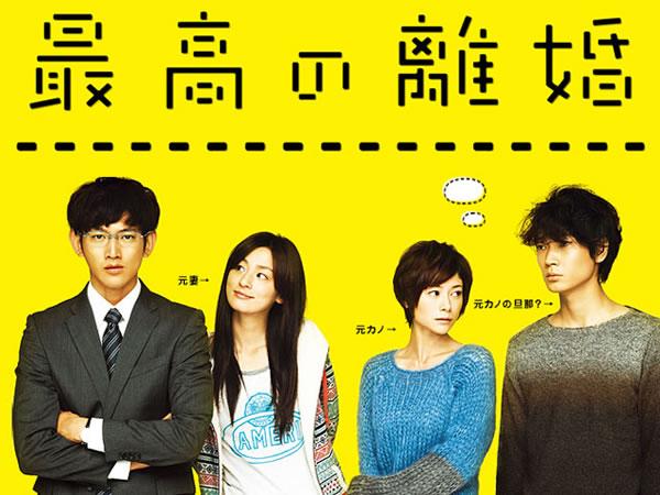 最完美的離婚(日劇) Saikou no Rikon