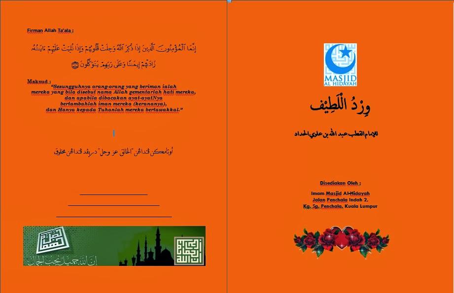 Al-Wirdul Latif