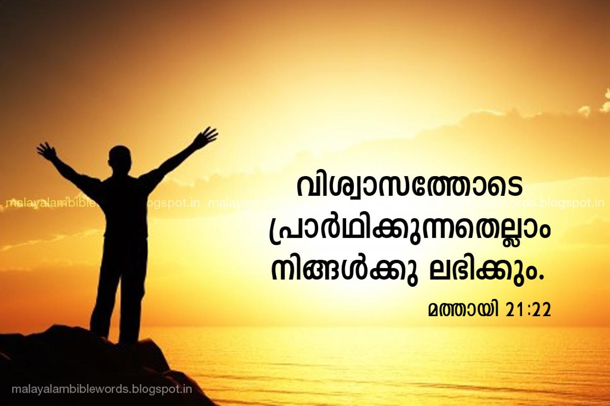 malayalam bible words mathew 21 22 malayalam bible words
